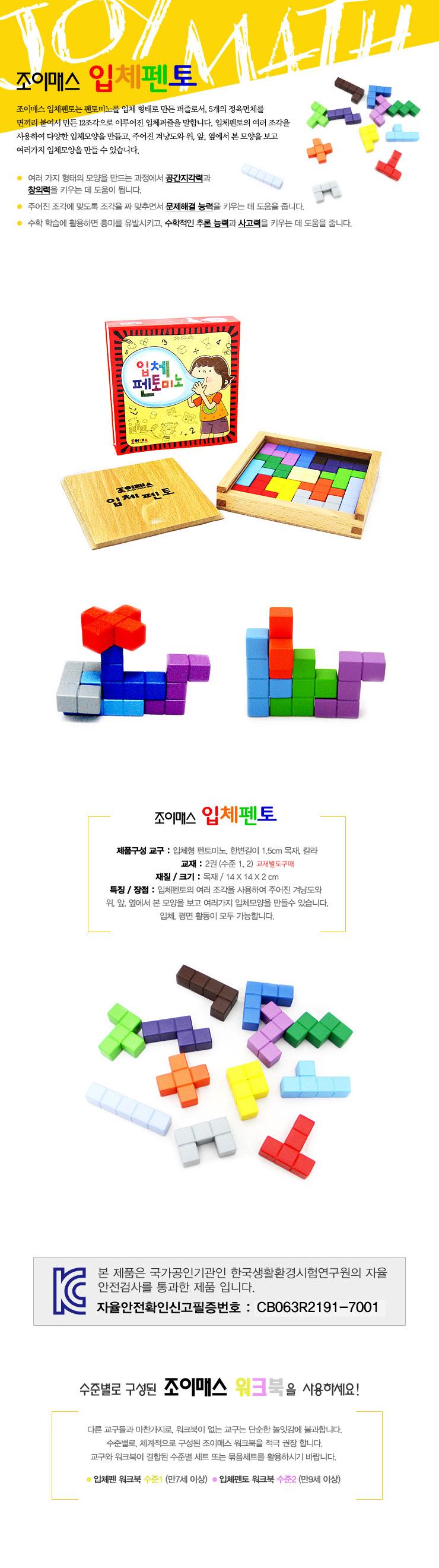 Joymath Solid Pentomiono Puzzle