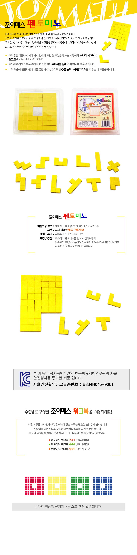 Joymath Pentomino Puzzle